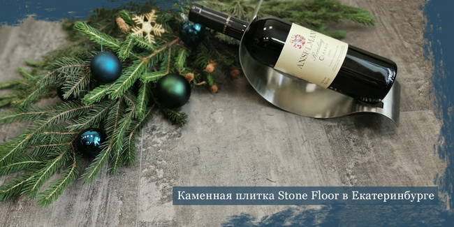Жители Екатеринбурга приобретают вместо керамической плитки spc полы Stone Floor