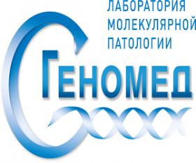 Медико-генетический центр «Геномед»