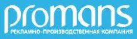 ПРОМАНС - продажа рекламно сувенирной продукции по низкой цене напрямую от произсводителя
