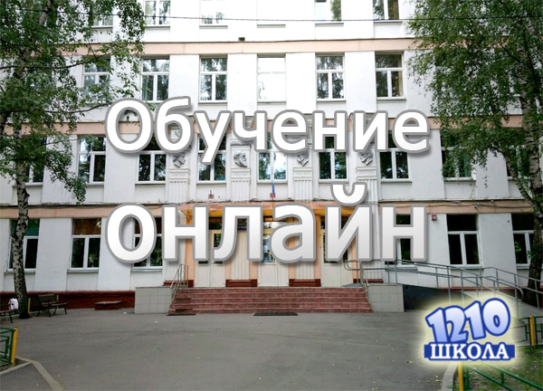 Школа №1210 г. Москвы обращает внимание на возможность получения заочного образования