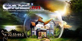 ООО «Алеф-ЭМ» продажа комплектующего материала для систем молниезащиты.