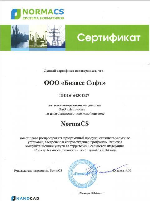 Free скачать бесплатно nanocad опс с кряком download software at.